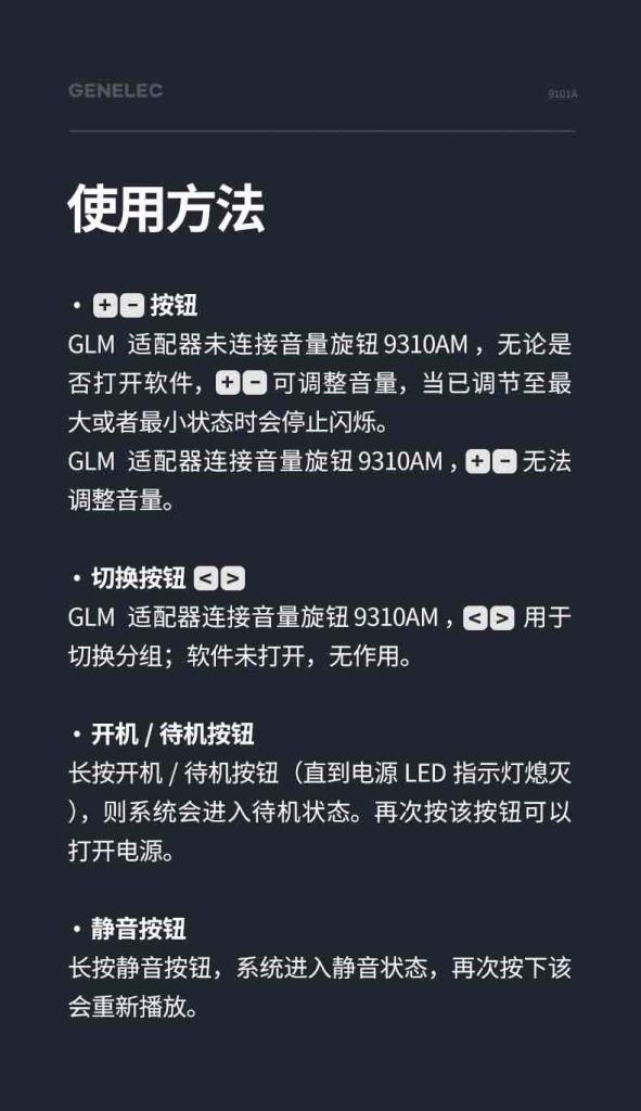 02-GLM遥控器使用方法.jpg[30]