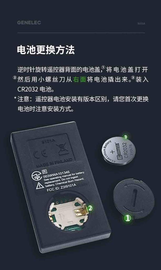 03-F系列遥控器电池更换方法.jpg[58]