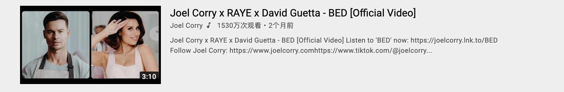 《BED》MV在YouTube的播放量达1530万次