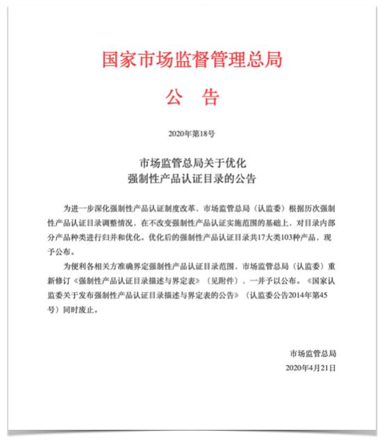 泰测 CCC认证