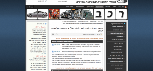 以色列汽车认证