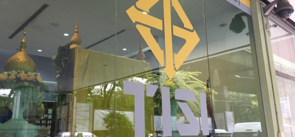 TISI玻璃认证