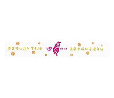 s_2-喜之坊