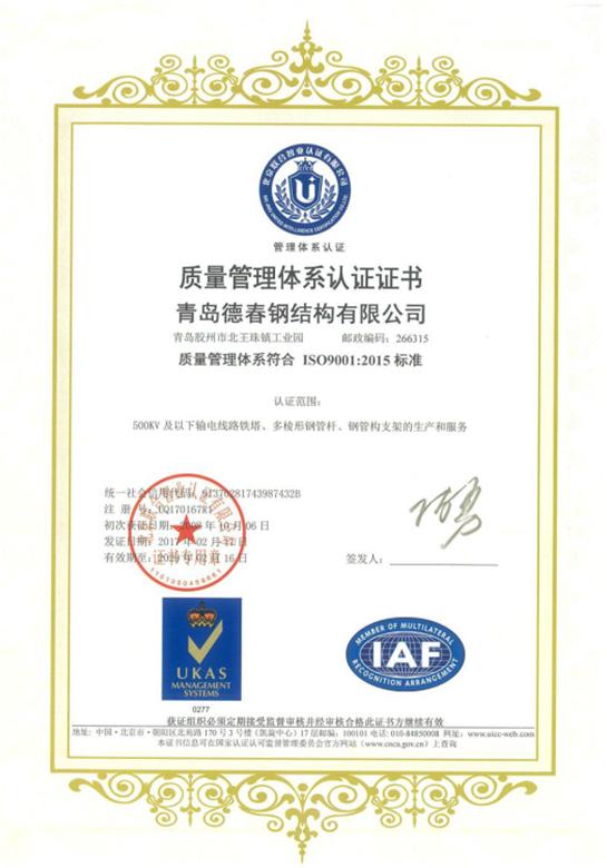 认证证书1(0)