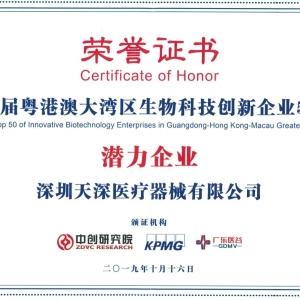粤港澳大湾区生物科技创新潜力企业