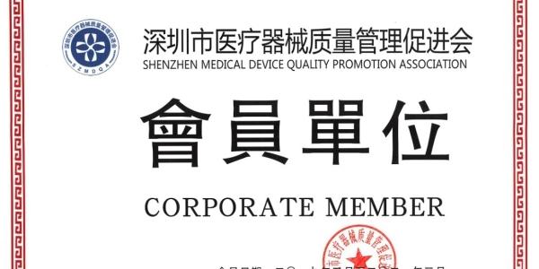 质量管理促进会会员单位
